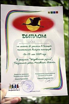 CITO-диплом