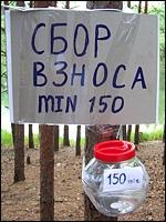 Сбор взноса / фото: Lenka Ленка
