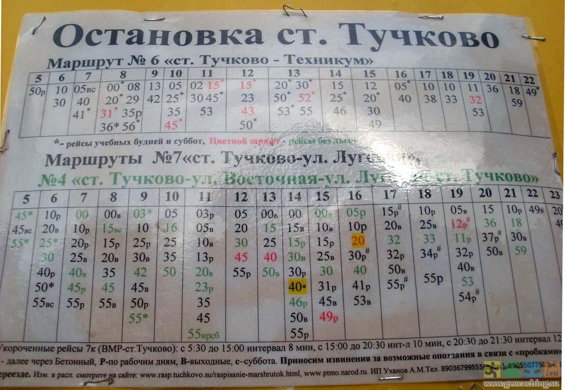 выпуска: москва тучково расписание маршруток ропс можно сказать