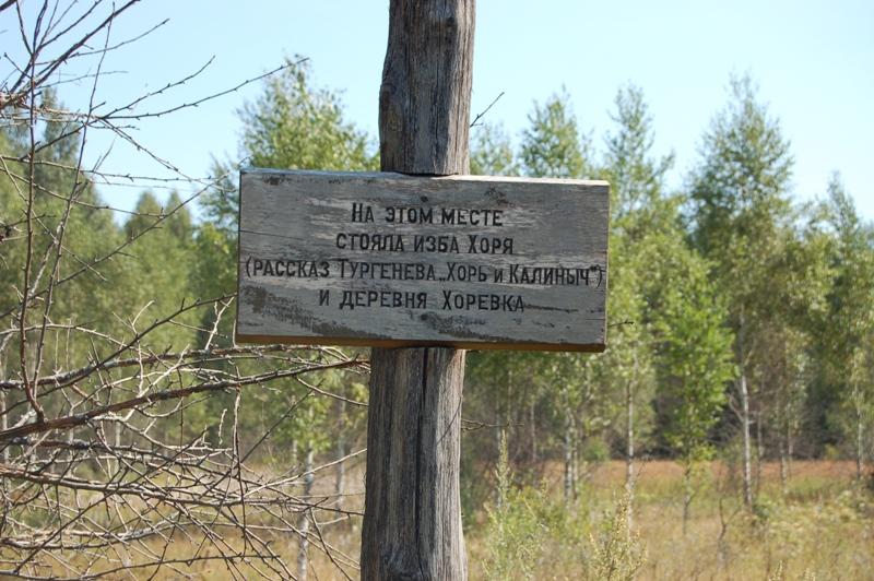 сочинение лес и степь рассказ тургенева