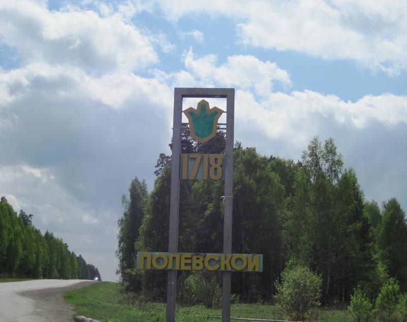 фото города полевской