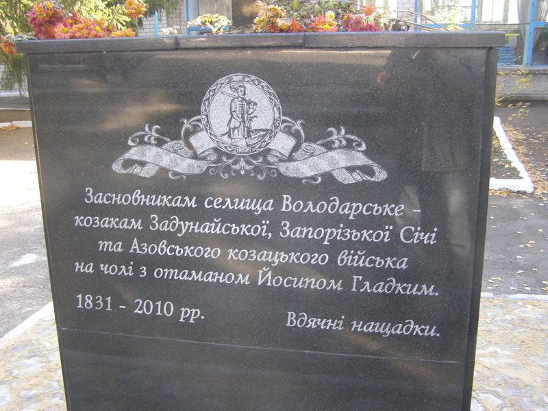 Надпись на памятнике чайковского - a